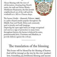 """Jerusalem view Hebrew house blessing"" Art on wood 90/20/130 m"
