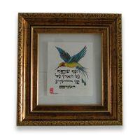 Judaica fine Art